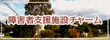 障害者支援施設チャーム