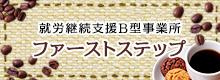 就労継続支援B型事業所 ファーストステップ